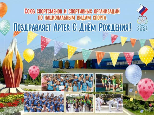 Международный детский центр празднует 96-летие